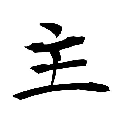 主 (lord) kanji