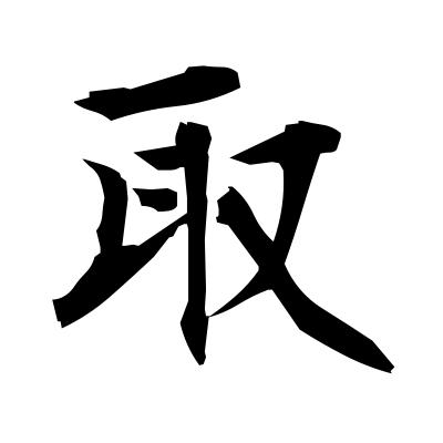 取 (take) kanji