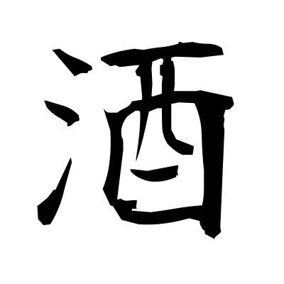 酒 (sake) kanji