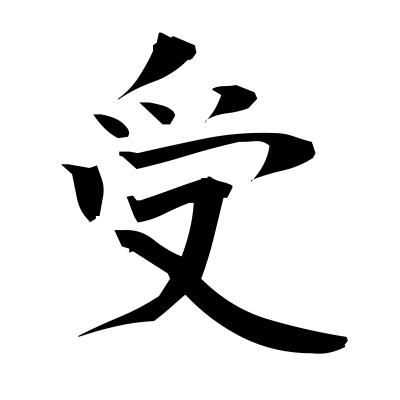 受 (accept) kanji