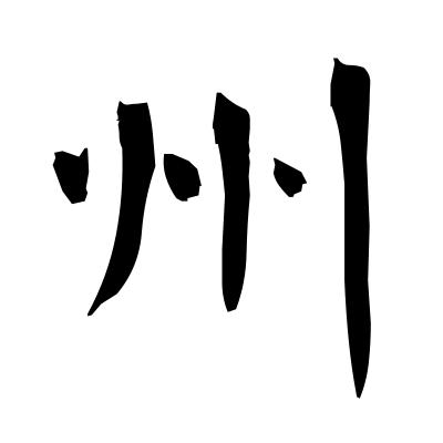 州 (state) kanji
