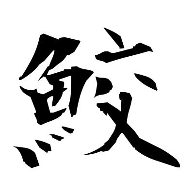 É®« Shark Kanji Dictionary Red Finch Japanese Page