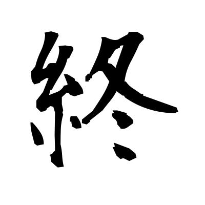 終 (end) kanji