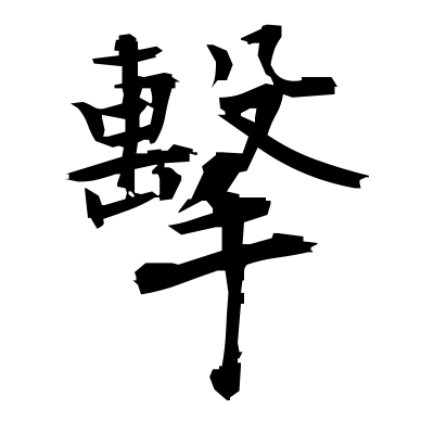 擊 (strike) kanji
