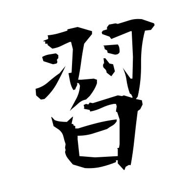 習 (learn) kanji
