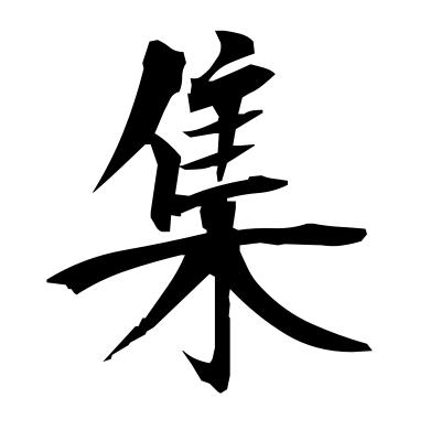 集 (gather) kanji