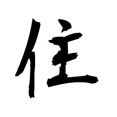 住 (dwell) kanji