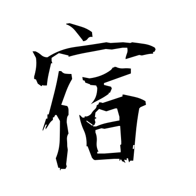 宿 (inn) kanji
