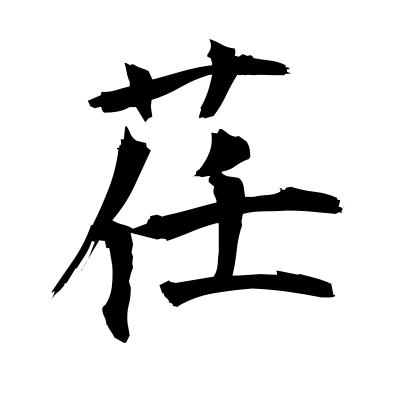 荏 (bean) kanji