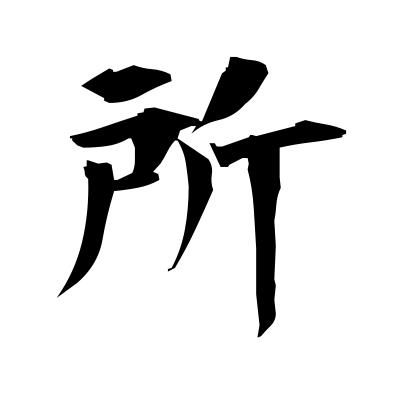 所 (place) kanji