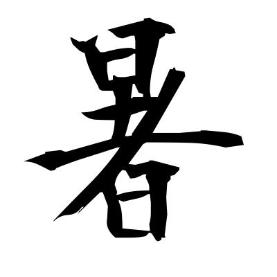 暑 (sultry) kanji