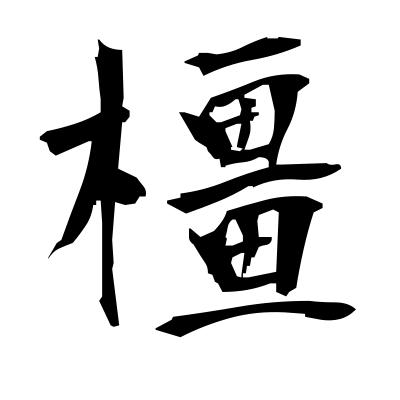 橿 (oak) kanji