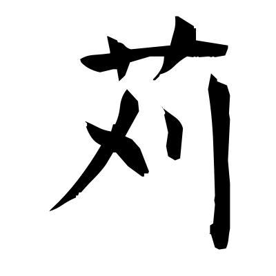 苅 (cutting (grass)) kanji