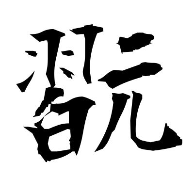 翫 (take pleasure in) kanji