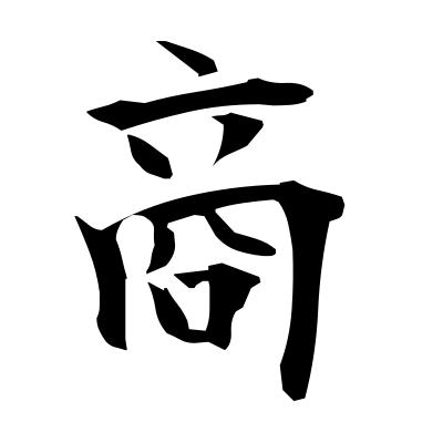 商 (make a deal) kanji