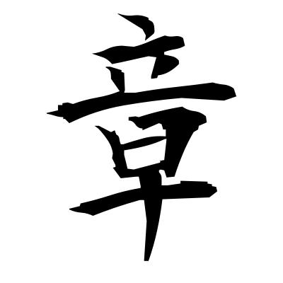 章 (badge) kanji