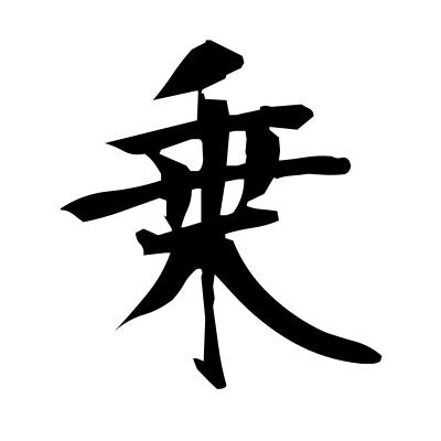 乗 (ride) kanji