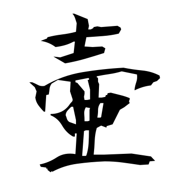 壷 (jar) kanji