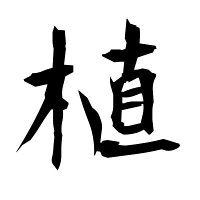 植 (plant) kanji