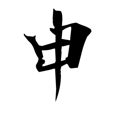 申 (have the honor to) kanji