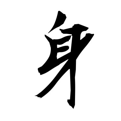 身 (somebody) kanji