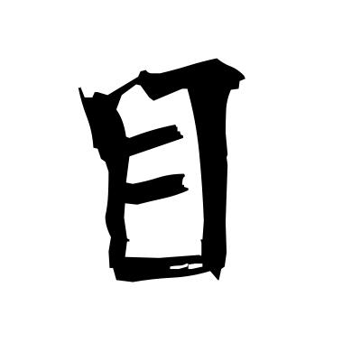目 (eye) kanji