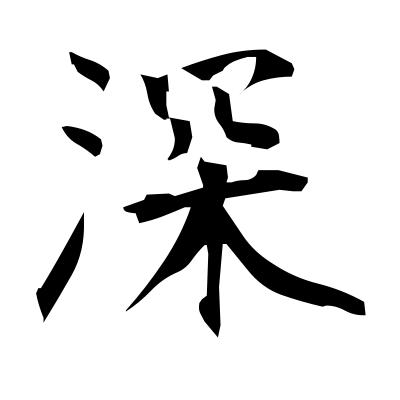 深 (deep) kanji