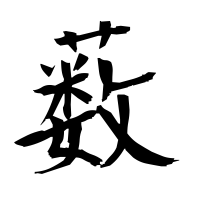 薮 (thicket) kanji