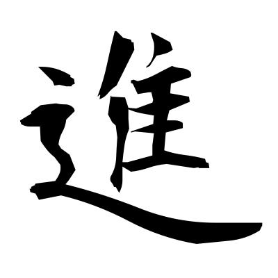 進 (advance) kanji