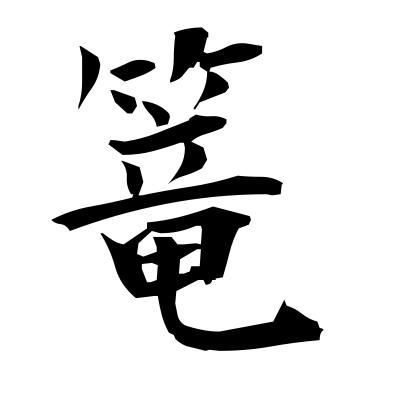 篭 (seclude oneself) kanji