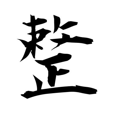 整 (organize) kanji