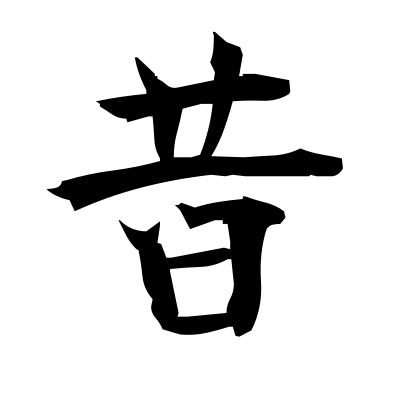 昔 (once upon a time) kanji