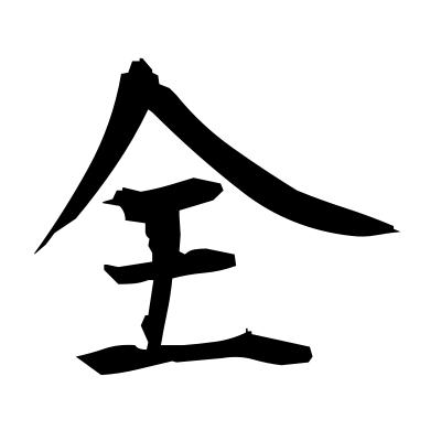 全 (whole) kanji
