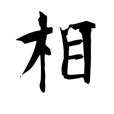 相 (inter-) kanji