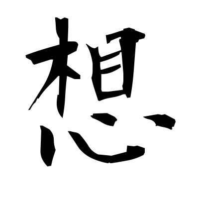 想 (concept) kanji