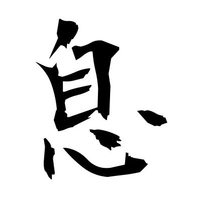 息 (breath) kanji