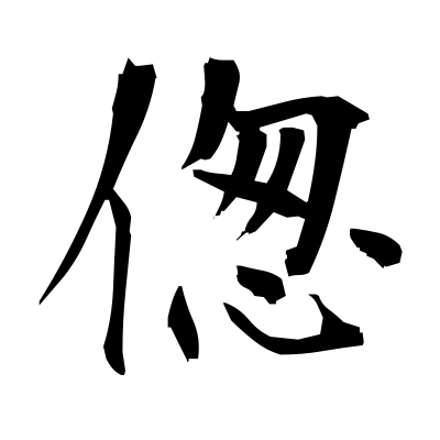how to write pain in japanese