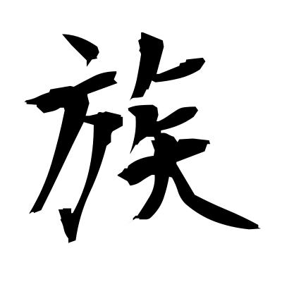 族 (tribe) kanji