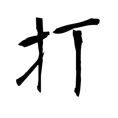 打 (strike) kanji