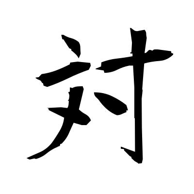 対 (vis-a-vis) kanji