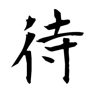 待 (wait) kanji