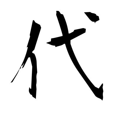 代 (substitute) kanji