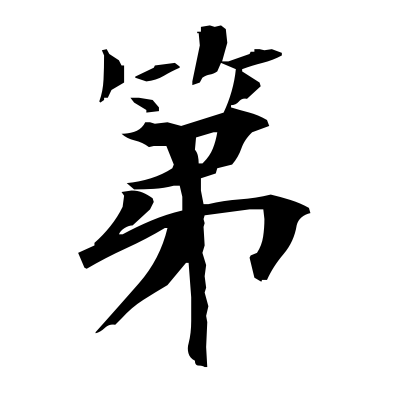 第 (No.) kanji