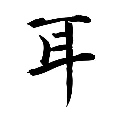 耳 (ear) kanji