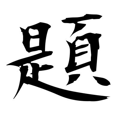 題 (topic) kanji