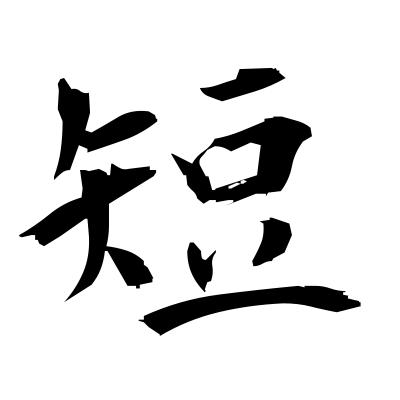 短 (short) kanji