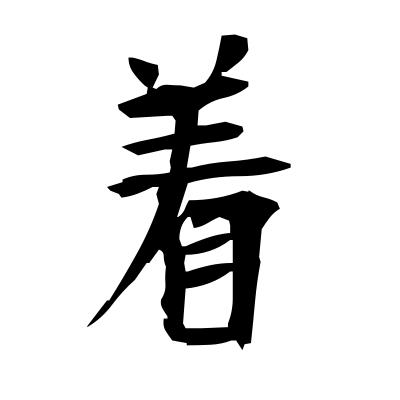 着 (don) kanji