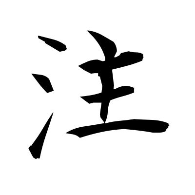 注 (pour) kanji