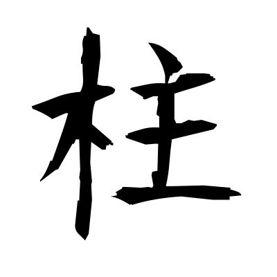 柱 (pillar) kanji