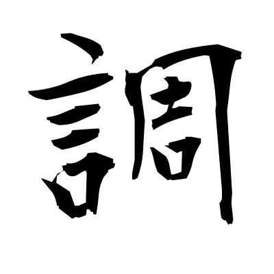 調 (tune) kanji